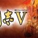 コーエーテクモ、スマホ版『三國志Ⅲ』『三國志Ⅴ』『三國志Ⅶ』を最大50%OFFで購入できるセールを開催!