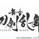 日テレプラス、舞台『刀剣乱舞』シリーズ全8作品を12月30日に一挙放送