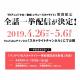 ブシロード、TVアニメ『少女☆歌劇 レヴュースタァライト』を4月26日より全話一挙配信決定!
