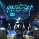 バンナム、VR ZONE新宿で『ガンダム 戦場の絆VR』を11月に期間限定で稼働