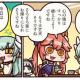FGO PROJECT、WEBマンガ「ますますマンガで分かる!Fate/Grand Order」の第163話「母(?)離れ 」を公開