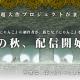 イグニッション・エム、新プロジェクト「ヤバかわ!がちんこRPG」のティザーサイト公開&事前登録受付をスタート 正式タイトルは近日公開