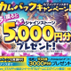 EXNOA、『かんぱに☆ガールズ』で6.5周年記念キャンペーンを開催! 1年以上ぶりのログインで5000円分のシャインストーンをプレゼント