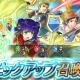 任天堂、『ファイアーエムブレム ヒーローズ』でピックアップ召喚イベント「新たなる力」を開始 ドーガ、ドニ、ミルラの3人を★5でピックアップ