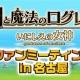 マーベラス、『剣と魔法のログレス いにしえの女神』で「ログレス ファンミーティングin名古屋」をイオンモール名古屋茶屋店で開催することが決定