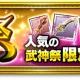 マーベラス、『剣と魔法のログレス いにしえの女神』で「武神祭」と「魔晶石1.5倍キャンペーン」を開催中!
