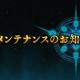 Cygames、『Shadowverse』が1月26日13:30よりメンテナンスを実施 累積BP報酬サプライの追加など