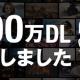 AbemaTV、インターネットテレビ局「AbemaTV」が開局から11か月で1500万ダウンロードを突破! 放送した累計番組数は17万超え