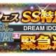 Happy Elements、『あんさんぶるスターズ!』でイベントストーリー「キセキ」シリーズの第一弾7月15日に開催 新たなライバル校が登場!