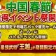 Triniti Interactive、『ミニミニ三国志軍団』に新武将「王越」が追加 「春節」を祝った春節イベントも開催