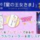 ブランジスタゲーム、『神の手』が乃木坂46の3期生出演舞台「星の王女さま」とのコラボ企画を3月26日より開催
