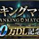 ガンホー、『クロノマギア』でランキングマッチ「50万DL記念杯」を本日より開催!