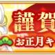 アニプレックス、『マギアレコード 魔法少女まどか☆マギカ外伝』で「お正月キャンペーン」…SP福袋やマギアストーン増量、お正月イベントなど