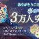 サイバード、「イケメンシリーズ」7周年記念作品『イケメン源氏伝 あやかし恋えにし』の事前登録者数が3日間で3万人を突破!
