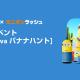 ゲームロフト、『ミニオンラッシュ』でClovaミニオンモデルをゲットできるイベント「LINE Clova バナナハント」を開催