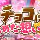 ジークレスト、『星鳴エコーズ』で「Happy Valentine♡プレゼントキャンペーン」開催! 18日からバレンタインテーマのイベントも