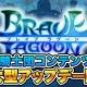ザイザックス、ソーシャルバトルRPG『ブレイブラグーン』にて騎士団コンテンツ大型アップデートを実施!