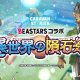 Aiming、『CARAVAN STORIES』でTVアニメ『BEASTARS』とのコラボイベントを開始! 「レゴシ」「ハル」「ルイ」登場!