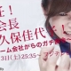 Fuji&gumi Games、フジテレビで特番「就任!女会長・大久保佳代子」を明日放送 小松未可子さんと優木かなさんによる新ラジオ番組も開始