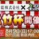 モブキャストと松竹芸能、『爆走!モンスターダッシュ』のコラボで芸人さんたちと対戦が楽しめるリアルイベント連動の「松竹杯」開催