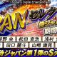 KONAMI、『プロスピA』にて侍ジャパンの選手たちを実装! 特別なスカウト「JAPANセレクション」を開催