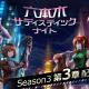 ボルテージ、『六本木サディスティックナイト』でSeason3第3章配信!