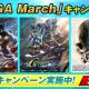 バンナム、「ガンダム」や「スパロボ」「鉄拳」などダウンロード版ゲームがお得に購入できる「MEGA March」キャンペーンに参加!