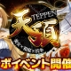 DMM GAMES、『クロスオーバード』×『天頂-TEPPEN-』コラボキャンペーンを開催!