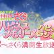 ブシロード、『カードキャプターさくら ハピネスメモリーズ』の生放送特番を4月1日に放送決定! 丹下桜さんらが出演しゲームの最新情報を紹介!