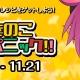 GMOゲームポット、『わグルま!!』にてイベント「魔界きのこパニック!!」および「ニンジャ」ピックアップガチャを開催