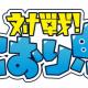 テクノブラッド、『対戦!こおり鬼』に新ゲームモード「チームバトルモード」「爆弾マーン」を追加!