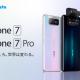 LogicLinks、「ASUS ZenFone 7」「ASUS ZenFone 7 Pro」をMVNOサービス「LinksMate」にて販売開始