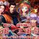 ミクシィ、mixiポイントや高級居合刀などが当たる「mixiゲーム 珠玉の戦国・三国祭り」を開催