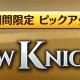 Aiming、『CARAVAN STORIES』で白爪騎士団の「カイト」「キリアン」「レオミュール」「アルフレッド」の★5進化を実装!