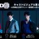 ブシロード、 舞台「ROAD59 -新時代任侠特区-」キャストビジュアル第1弾を公開! チケット一般発売を11月8日より開始!