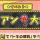 セガ、『けものフレンズ3』で「すぺしゃるすてっぷあっぷしょうたい」を開催! ジャガーやブラックジャガーをぴっくあっぷ
