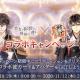 サイバード、『イケメン王子 美女と野獣の最後の恋』×『イケメン戦国◆時をかける恋』のアプリ&SNSでコラボキャンペーンを開催!