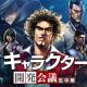 セガゲームス、『龍が如く ONLINE』のキャラクター開発会議となる公式生中継番組を12月24日21時30分より配信!