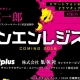 オルトプラスと集英社、2018年リリース予定の完全新作『シンエンレジスト』を発表! キャラデザインは「ラパス・テーマパーク」の成家慎一郎を起用