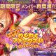 ブシロードとCraft Egg、『ガルパ』で2019年10月に開催した期間限定ガチャ「ドッキリ!わくわくファンタズムガチャ」を10月16日に復刻開催!