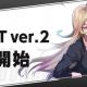 SEVENTAGE、ブロックチェーンRPG『CHOJO-CryptoGirlsArena-』のオープンβテストver.2を開始!