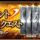 TYPE-MOON/FGO PROJECT、『Fate/Grand Order』で「サーヴァント強化クエスト第2弾」を11日17時より開催 7日連続で7つのクエストが開放