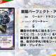 タカラトミー、『デュエル・マスターズ プレイス』第9弾エクストラカードパック「聖竜凱旋」より新カード「星龍パーフェクト・アース」ら2枚を公開