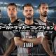 KONAMI、『ワールドサッカーコレクションS』に2019-20シーズンの選手カードが登場! ★1~5選手カードが1500枚以上が追加に