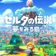 任天堂、Nintendo Switch『ゼルダの伝説 夢をみる島』を9月20日に発売決定!