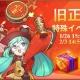 Moregeek Entertainment、『オービットレジェンド』で旧正月限定イベント「新春覚醒 進攻戦/防衛戦」を開催