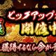 CTW、G123『覇道-HADO-』で激レア魔獣「張飛」のピックアップガチャを開始!