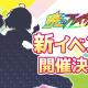 サイバーステップ、『暁のブレイカーズ』でとある『バーチャルYouTuber』との新イベントを3月に開催