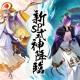 NetEase Games、『陰陽師本格幻想RPG』に新SP式神「蒼風一目連」「稲荷御饌津」が降臨!