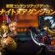 ゲームヴィルジャパン、『ドラゴンスラッシュ』にて新たな競争コンテンツ「ナイトメアダンジョン」を実装